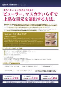 eyelash-A4-sale